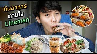 กินอาหารตามใจ LINE MAN ล้มละลายกันเลยฮะท่านผู้ชม   No Sponsor !!