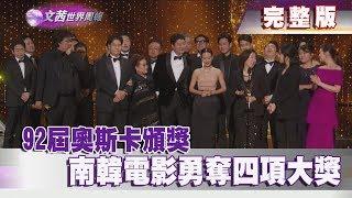 【完整版】2020.02.15《文茜世界周報》92屆奧斯卡頒獎 南韓電影勇奪四項大獎 | Sisy's World News