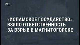 """""""ИГ"""" берёт на себя ответственность за взрывы в Магнитогорске. Власти опровергают / Новости"""