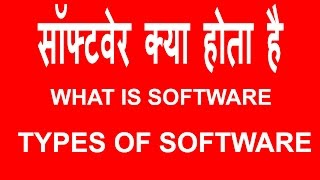 What is Software And Types Of Computer Software - Hindi tutorials