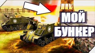 МОЙ БУНКЕР УНИЧТОЖЕН - Игра WW2 Battle Simulator 2 online # 6