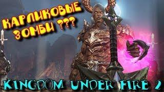 Kingdom Under Fire 2 - КАРЛИКОВЫЕ ЗОМБИ ???#ПРИКОЛЫ,КОСЯКИ,НЕУВЯЗКИ, ЛЯПЫ#