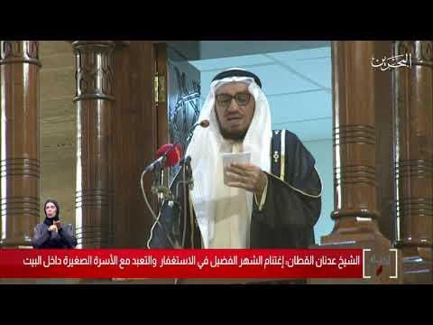 البحرين مركز الأخبار الشيخ عدنان القطان يدعو لإغتنام الشهر الفضيل في الإستغفار والتعبد مع الأسرة