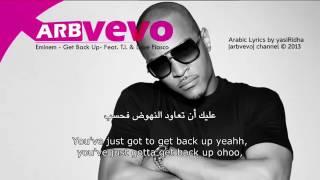Eminem sings about the arab and muslims   اغنية امينيم للمسلمين والعرب