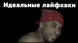 PW лайфхаки (деньгоежа)