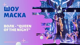"«Маска» ФИНАЛ | Выпуск 9. Сезон 1 | Волк, ""Queen Of The Night"""