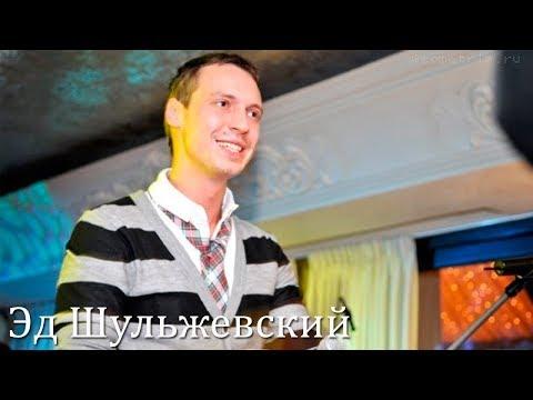 Запись новой песни Эда Шульжевского (Март 2013)