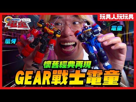 超可動食玩組裝模型!Super Minipla《GEAR戰士電童》電童 & 凰牙 【玩具人玩玩具】