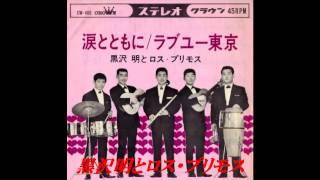 黒沢明とロス・プリモス「ラブユー東京」