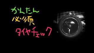 【ミニ四駆】#19 かんたん必須 タイヤチェック ジャパンカップ振り返り最終