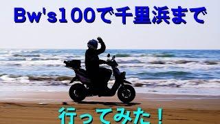 原付二種で兵庫県から石川県千里浜まで行ってみた!