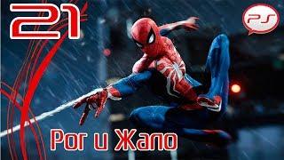 Прохождение Spider-Man / Человек-Паук (PS4) — Часть 21: Рог и Жало [4K 60FPS]