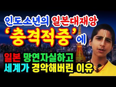 인도 소년의 일본대재앙 충격적중! 일본 망연자실하고 세계가 경악한 이유