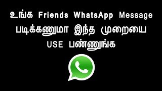 How to read your Friends WhatsApp Messages easily in Tamil   Without OTP