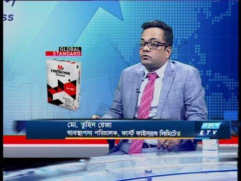 Ekushey Business || মো. তুহিন রেজা, এমডি, ফার্স্ট ফাইন্যান্স লি. || 12 February 2020 || ETV Business