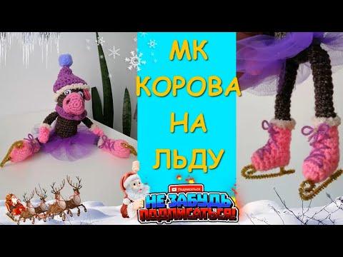 Корова на Льду в Коньках. Крючком. Символ 2021 / Cow on ice in Skates. Symbol 2021 crochet