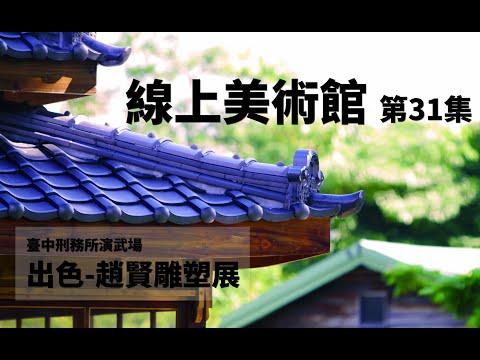 🌟【線上美術館31📹】刑務所演武場 出色 趙賢雕塑展