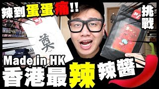 【挑戰】辣到蛋蛋痛!!『香港最辣🌶』辣醬Made in HK?