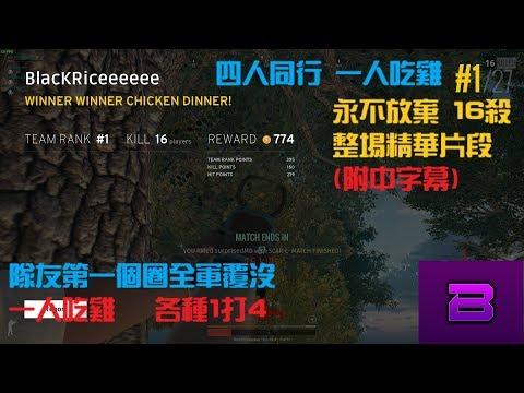 絕地求生 BlackRice (四人同行之死剩一人吃雞) 16Kills/殺 [中字幕]