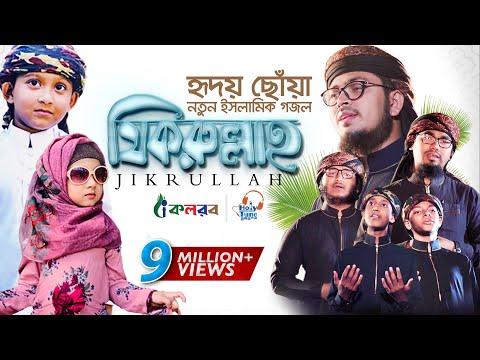 নতুন ইসলামিক গজল । Jikrullah । যিকরুল্লাহ । Bangla Islamic Song 2019