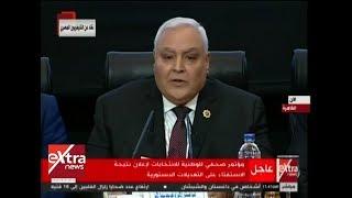 الوطنية للانتخابات تعلن النتيجة النهائية للاستفتاء على التعديلات الدستورية
