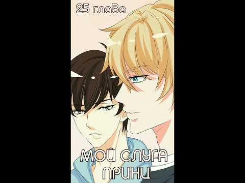 "Озвучка манги ""Мой слуга-принц"" 25 глава"