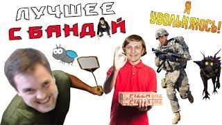 Типичный рабочий день Радуги / ЛУЧШЕЕ С БАНДОЙ No. 47