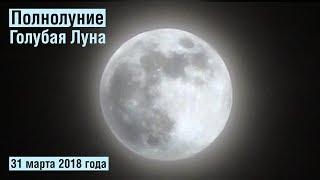 ПОЛНОЛУНИЕ в Ижевске - 31 марта 2018 года. ГОЛУБАЯ ЛУНА.