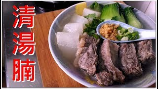 清湯腩 肉質鬆軟 好好味 好好食 一流 簡單易做 (想看我更多影片記得訂閱)