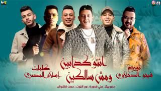 تحميل اغاني مهرجان انتو كدابين ومش سالكين - حمو بيكا - شاكوش - التوت - قدورة 2020 MP3
