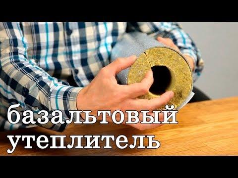 Цилиндры теплоизоляционные youtube