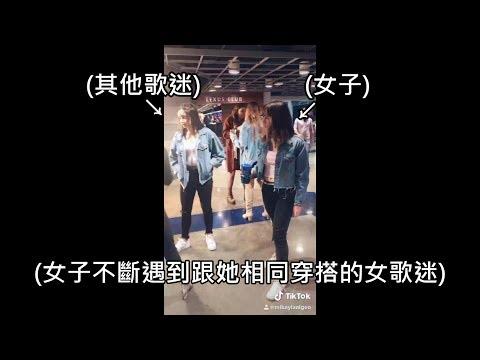 女子穿著自信穿搭去看演唱會,到了現場卻跟一堆路人撞衫