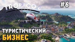 Tropico 6 #6 Туристический бизнес