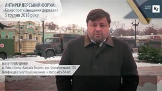 Іван Мірошніченко запрошує на Антирейдерський форум «Бізнес проти знищення держави»