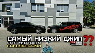 "LOW SUV? TWO 34"" SUBWOOFERS? THIS IS PYATIGORSK, WASYA!"
