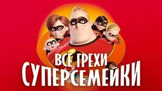 """Все грехи и ляпы мультфильма """"Суперсемейка"""""""