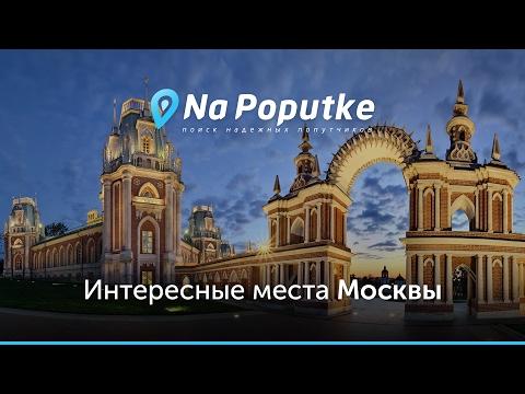 Достопримечательности Москвы. Попутчики из Кузнецка в Москву.