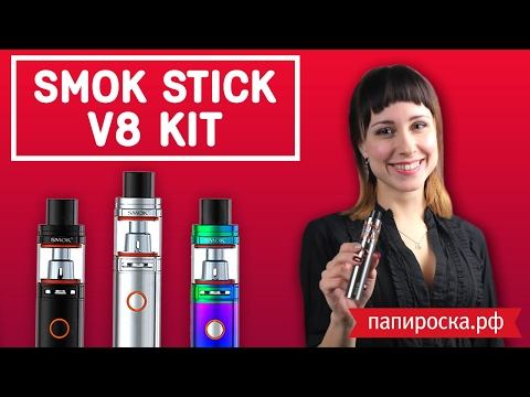 SMOK Stick V8 - набор  - видео 1