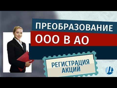 Регистрация акций при преобразовании ООО в АО