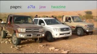 أجمل أغنية ليبية || libya music تحميل MP3