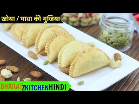 Gujiya Recipe | मार्किट जैसी खोयी की gujiya | Mawa Dryfruit Gujiya | Karanji | bharartzkitchen hindi