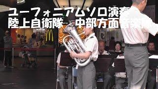 自衛隊の美しすぎるユーフォニアム奏者陸上自衛隊中部方面音楽隊
