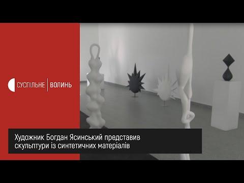 Волинський художник Богдан Ясинський представив скульптури із синтетичних матеріалів - YouTube