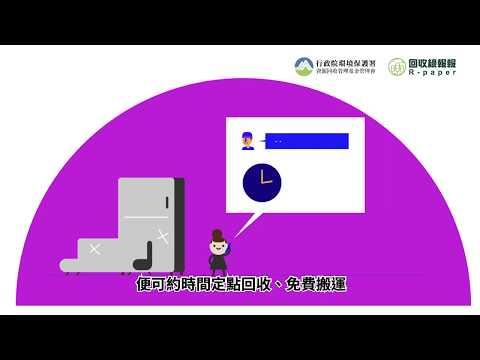 臺灣便利的回收管道 讓全世界都驚艷!