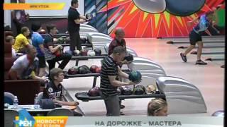 Кубок России по боулингу проходит в Иркутске