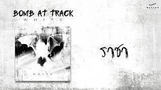 BOMB AT TRACK - ราชา 【Official Audio】