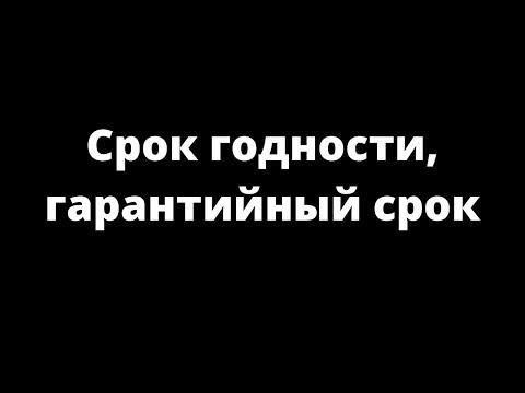 СРОК ГОДНОСТИ, ГАРАНТИЙНЫЙ СРОК