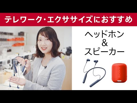 ソニーの紹介動画で選ぶテレワークにおすすめヘッドフォン&スピーカー