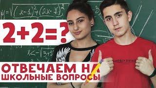 10x10 Отвечаем на школьные вопросы