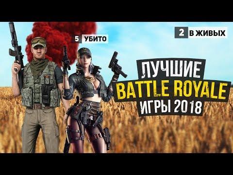 Лучшие Battle Royale игры 2018 года / Королевская Битва игры 2018 выживание топ игр pubg пк пабг (видео)